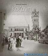 Κοζάνη: Οδοιπορικό στο χρόνο