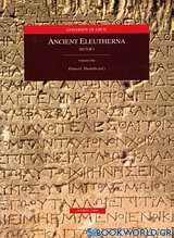 Ancient Eleutherna