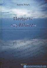Ποιήματα στη θάλασσα