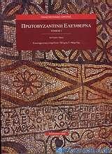 Πρωτοβυζαντινή Ελεύθερνα