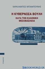 Η κυβερνώσα βουλή κατά την ελληνική μεσοβασιλεία