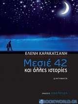 Μεσιέ 42