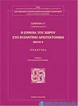 Η έννοια του χώρου στη βυζαντινή αρχιτεκτονική