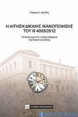 Η αίτηση δίκαιης ικανοποίησης του Ν 4055/2012