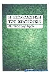 Η εξομολόγηση του Σταυρόγκιν