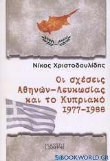 Οι σχέσεις Αθηνών - Λευκωσίας και το Κυπριακό 1977 - 1988