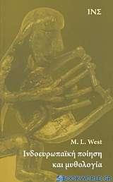 Ινδοευρωπαϊκή ποίηση και μυθολογία