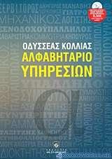 Αλφαβητάριο υπηρεσιών