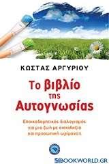Το βιβλίο της αυτογνωσίας