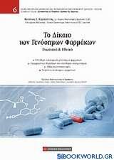 Το δίκαιο των γενόσημων φαρμάκων