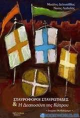 Σταυροφόροι, Σταυρωτήδες και η δεσποσύνη της Κύπρου
