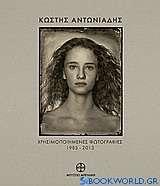 Κωστής Αντωνιάδης, Χρησιμοποιημένες φωτογραφίες 1985-2013