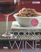 Cooking with Greek Wine