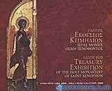 Οδηγός εκθέσεως κειμηλίων Ιεράς Μονής Οσίου Ξενοφώντος