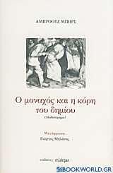 Ο μοναχός και η κόρη του δημίου