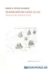 Το Άγιον Όρος και η Δύση, 963-1963
