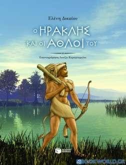 Ο Ηρακλής και οι άθλοι του