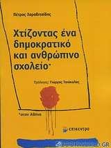 Χτίζοντας ένα δημοκρατικό και ανθρώπινο σχολείο στην Αθήνα