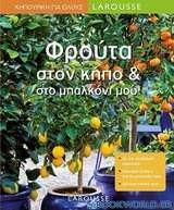 Φρούτα στον κήπο και στο μπαλκόνι μου