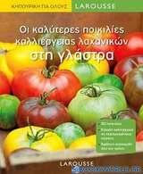 Οι καλύτερες ποικιλίες καλλιέργειας λαχανικών στη γλάστρα