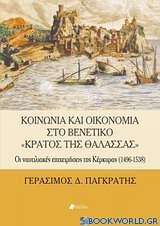 Κοινωνία και οικονομία στο βενετικό Κράτος της Θάλασσας