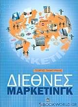 Διεθνές μάρκετινγκ