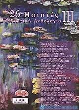 26 ποιητές