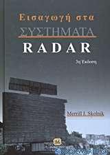 Εισαγωγή στα συστήματα Radar