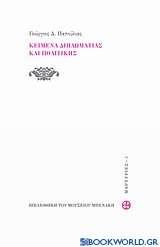 Κείμενα διπλωματίας και πολιτικής