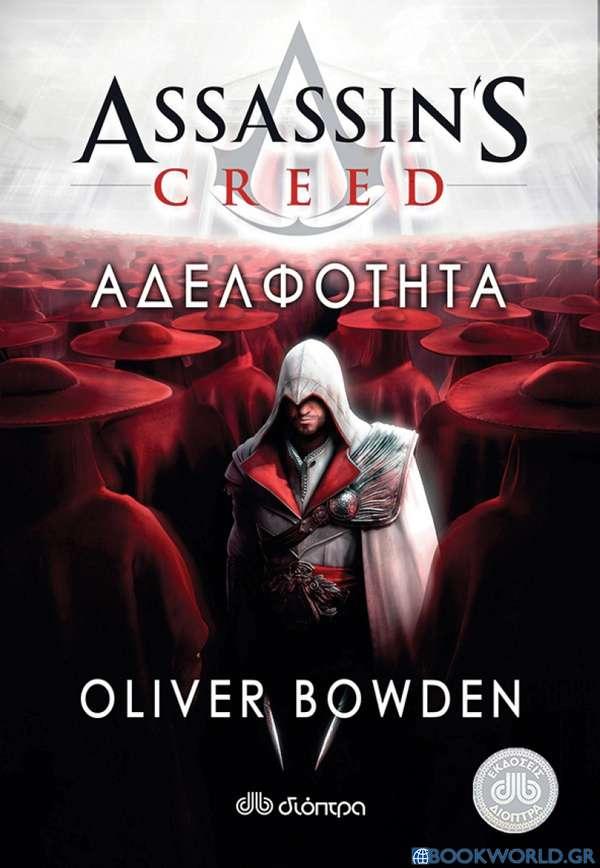 Assasin's Creed: Αδελφότητα