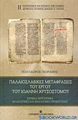 Παλαιοσλαβικές μεταφράσεις του έργου του Ιωάννη Χρυσόστομο