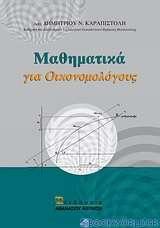 Μαθηματικά για οικονομολόγους