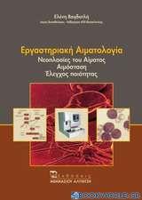 Εργαστηριακή αιματολογία