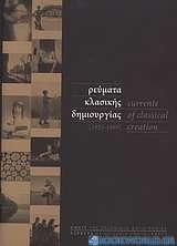 Όψεις της Ελληνικής Φωτογραφίας: Ρεύματα κλασικής δημιουργίας [1923-1969]