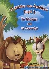 Το αλογάκι και το λιοντάρι