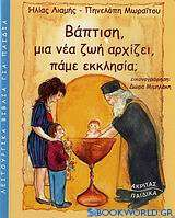 Βάπτιση, μια νέα ζωή αρχίζει, πάμε εκκλησία;