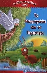 Το μυρμηγκάκι και το περιστέρι