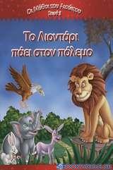 Το λιοντάρι πάει στον πόλεμο