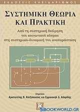 Συστημική θεωρία και πρακτική