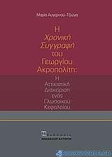 Η Χρονική συγγραφή του Γεωργίου Ακροπολίτη