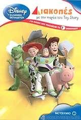 Διακοπές με την παρέα του Toy Story για παιδιά που τέλειωσαν τη Γ΄ δημοτικού