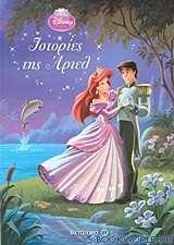 Disney Πριγκίπισσα: Ιστορίες της Άριελ
