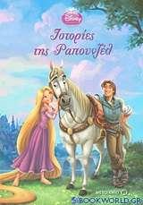 Disney Πριγκίπισσα: Ιστορίες της Ραπουνζέλ