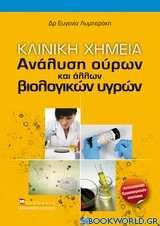Κλινική χημεία