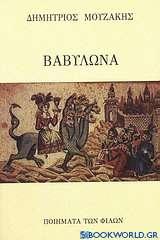 Βαβυλώνα