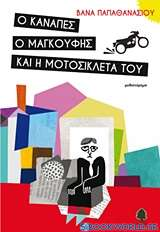 Ο καναπές, ο μαγκούφης και η μοτοσικλέτα του