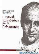 Η γενιά των ιδεών και ο Γ. Θεοτοκάς
