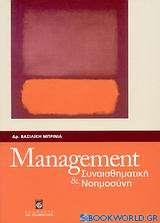 Management και συναισθηματική νοημοσύνη