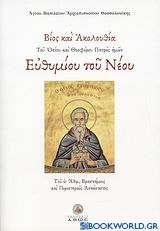 Βίος και ακολουθία του Οσίου και Θεοφάνου Πατρός ημών Ευθυμίου του Νέου