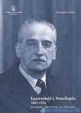 Εμμανουήλ Ι. Τσουδερός 1882-1956